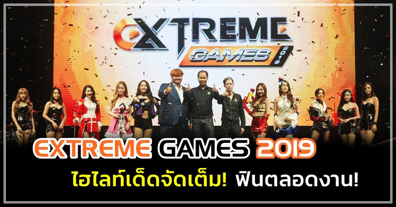 EXTREME GAMES 2019 มหกรรมงานเกมสุดมันแห่งปี ไฮไลท์เด็ดจัดเต็ม!