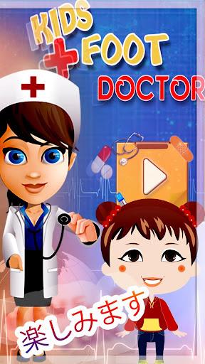 女の赤ちゃんの足ドクターゲーム