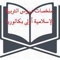 دروس التربية الإسلامية أولى بكالوريا- بدون انترنيت icon