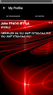 Amharic Bible 3D- screenshot thumbnail