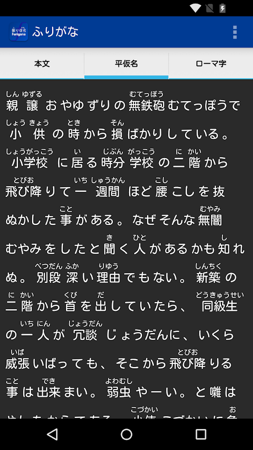 how to add furigana in word