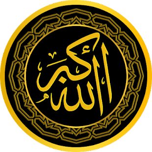 Ayat Al Kursi - آية الكرسي- screenshot thumbnail