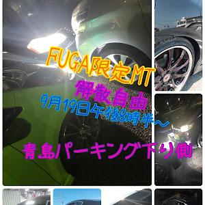 フーガ PY50 350GT後期のカスタム事例画像 桃香ちゃんまん。さんの2018年09月17日15:50の投稿