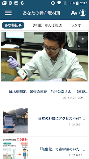 西日本新聞 screenshot 3
