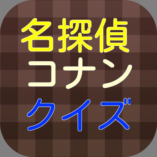 娱乐の名探偵コナンクイズ LOGO-記事Game