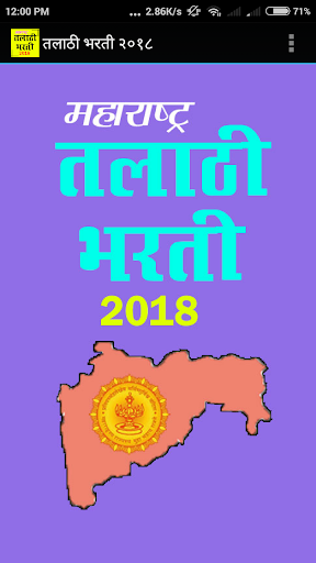 Talathi Exam App Marathi 1.8 screenshots 1