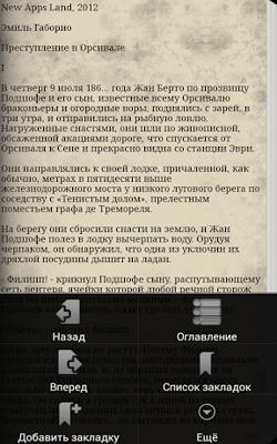 Преступление в Орсивале - screenshot