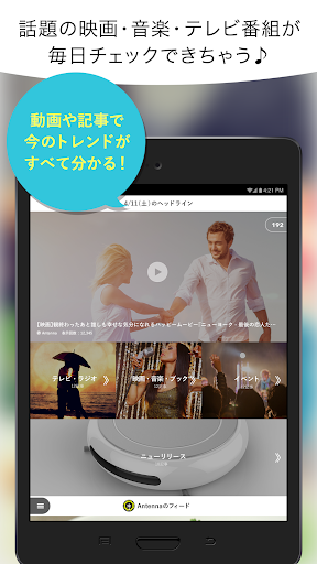 玩免費新聞APP 下載キュレーションマガジン Antenna[アンテナ] app不用錢 硬是要APP
