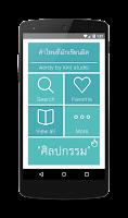 Screenshot of คำไทยที่มักเขียนผิด