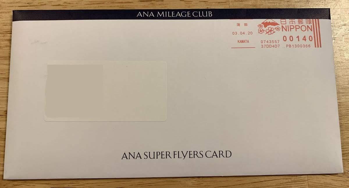 SFCカード申込書が送られてきた封筒。