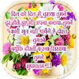 Hindi Good Morning Image icon
