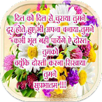 Hindi Good Morning Image Icon