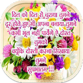 Hindi Good Morning Image