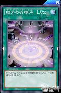 磁力の召喚円LV2