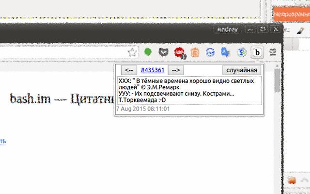 Цитатник Рунета - bash.im