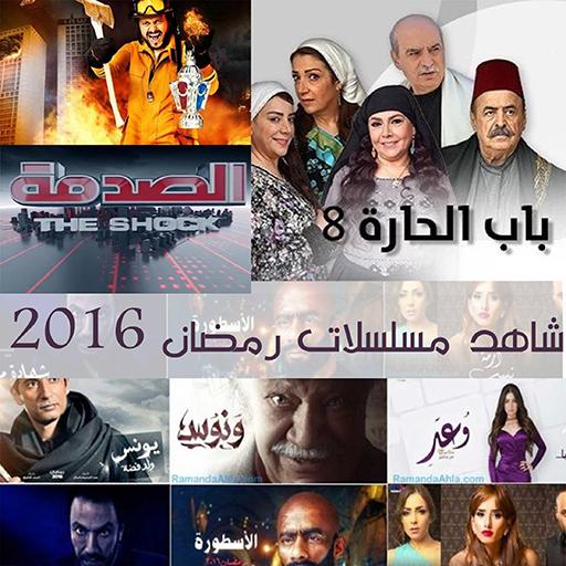 شاهد مسلسلات رمضان 2016 媒體與影片 LOGO-玩APPs
