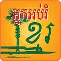 Khmer Educator icon