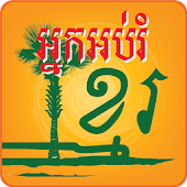Khmer Educator