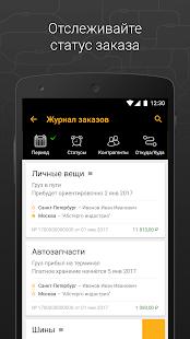 Деловые Линии - грузоперевозки по России от 1 кг - náhled