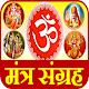 भगवान मंत्र All Hindu God Mantra Download for PC Windows 10/8/7