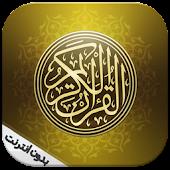 القرآن الكريم صوت و صورة Coran
