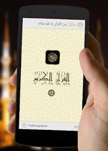 Quran recitation Full (Free) screenshot 0