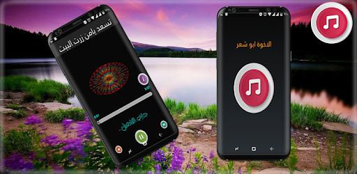 CHAAR TÉLÉCHARGER IKHWA MP3 ABOU