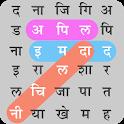 हिंदी शब्द खोज : Hindi Word Search icon