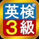 英検®3級 模擬試験
