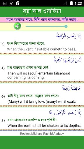 Sura Al-Waqi'ah