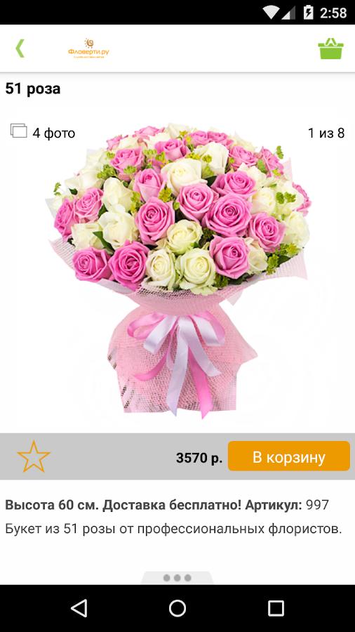 Служба доставки цветов белгород