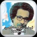 أجمل أغاني السوداني مصطفي سيد احمد 2021 icon