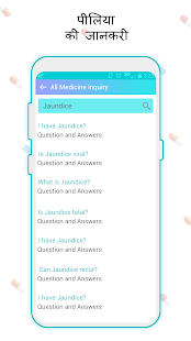 Download कौन सी दवा किस काम आती है - All Medicine Inquiry For PC Windows and Mac apk screenshot 3