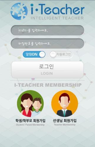 아이티처 I-Teacher