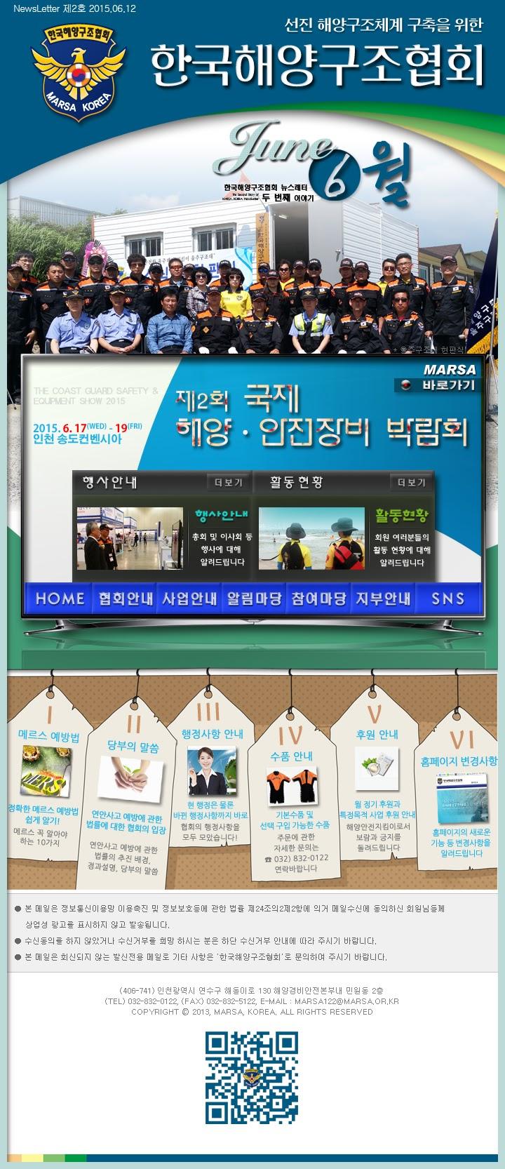 한국해양구조협회 뉴스레터 제2호