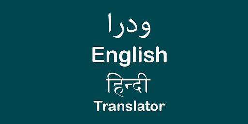 Urdu Hindi English Translator 1.7 screenshots 1