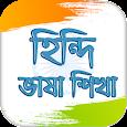 হিন্দি ভাষা Learn Hindi in Bangla