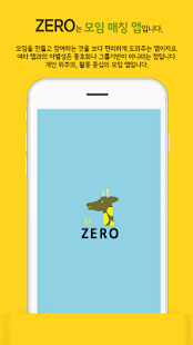 People matching app ZERO- screenshot thumbnail