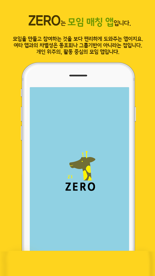 People matching app ZERO- screenshot