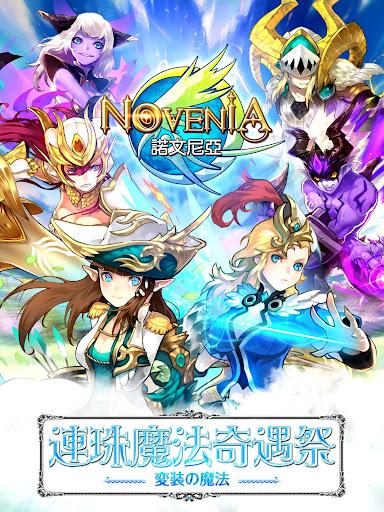 諾文尼亞-連珠魔法奇遇祭 for PC