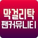 막걸리탁 팬 커뮤니티 - 영탁님의 모든 팬분들의 커뮤니티 앱 icon