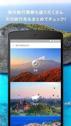 RETRIP<リトリップ>旅行・おでかけ・観光のまとめアプリのおすすめ画像5
