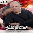 أغاني محمد البركاني بدون نت 2020