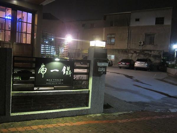帝一金鼎火鍋 下午茶輕食 台南北區 阿亮香雞排(公園路) 京都限定黑芝麻抹茶米果巧克力