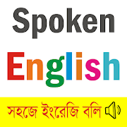 Spoken English E2B - সহজে ইংরেজি কথা