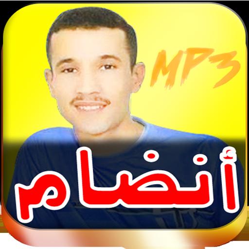 ARSMOUK MP3 2012 TÉLÉCHARGER