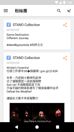 STAND Collection screenshot 3