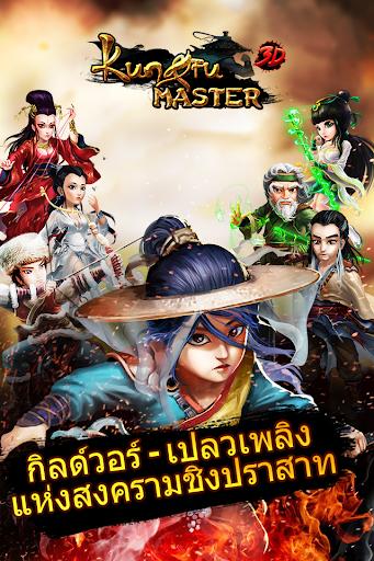 Kung Fu Master 3D-ยอดยุทธกังฟู