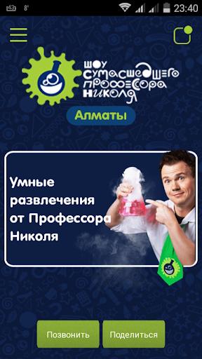 Шоу профессора Николя Алматы