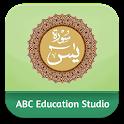 Al Quran Surat Yasin